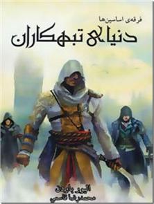کتاب فرقه اساسین ها 8 - دنیای تبهکاران - کتاب هشتم: دنیای تبهکاران - خرید کتاب از: www.ashja.com - کتابسرای اشجع