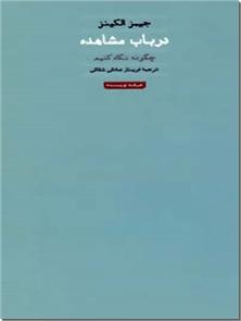 کتاب در باب مشاهده - چگونه نگاه کنیم - خرید کتاب از: www.ashja.com - کتابسرای اشجع