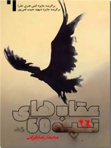 کتاب عقاب های تپه 60 - ادبیا ت داستانی - رمان - خرید کتاب از: www.ashja.com - کتابسرای اشجع