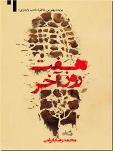 کتاب هفت روز آخر - ادبیات داستانی - رمان - خرید کتاب از: www.ashja.com - کتابسرای اشجع