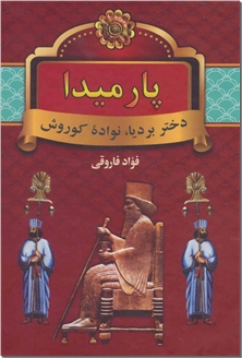 کتاب پارمیدا - 2 جلدی -  - خرید کتاب از: www.ashja.com - کتابسرای اشجع
