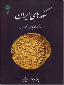 کتاب سکه های ایران - دوره گورکانیان تیموریان - خرید کتاب از: www.ashja.com - کتابسرای اشجع