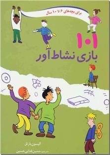 کتاب 101 بازی خانوادگی - سرگرمی ای برای خانواده ها - خرید کتاب از: www.ashja.com - کتابسرای اشجع