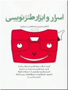 کتاب اسرار و ابزار طنزنویسی - لطیفه و طنزنویسی - خرید کتاب از: www.ashja.com - کتابسرای اشجع