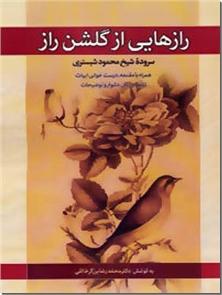 کتاب رازهایی از گلشن راز - همراه با مقدمه درست خوانی ادبیات - خرید کتاب از: www.ashja.com - کتابسرای اشجع