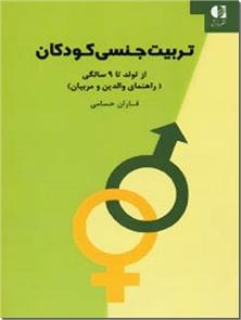 کتاب تربیت جنسی کودکان - آموزش امور جنسی به کودکان - از تولد تا 9 سالگی - خرید کتاب از: www.ashja.com - کتابسرای اشجع
