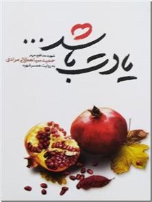 کتاب یادت باشد - به روایت همسر شهید سیاهکالی مرادی - خرید کتاب از: www.ashja.com - کتابسرای اشجع