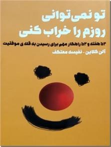 کتاب تو نمی توانی روزم را خراب کنی - 52 هفته و 52 راهکار برای رسیدن به قله موفقیت - خرید کتاب از: www.ashja.com - کتابسرای اشجع