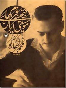 کتاب گنجینه فرم های موسیقی ایران - همراه با CD - آثار ویلن استاد محمد بهارلو - خرید کتاب از: www.ashja.com - کتابسرای اشجع