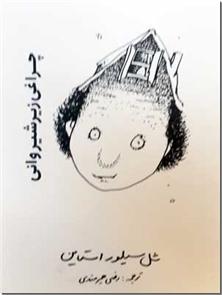 کتاب چراغی زیر شیروانی - دو زبانه - مجموعه داستان از سیلور استاین - خرید کتاب از: www.ashja.com - کتابسرای اشجع