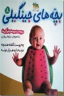 کتاب بچه های جینگیلی 8 - در پوست میوه ها و خوراکیها - خرید کتاب از: www.ashja.com - کتابسرای اشجع