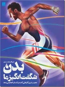 کتاب دایره المعارف مصور بدن شگفت انگیز ما - عجیب ترین کارهایی که بدن انسان انجام می دهد - خرید کتاب از: www.ashja.com - کتابسرای اشجع