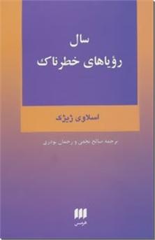 کتاب سال رویاهای خطرناک - تاریخ مناقشات و تحولات اجتماعی قرن 21 ام - خرید کتاب از: www.ashja.com - کتابسرای اشجع