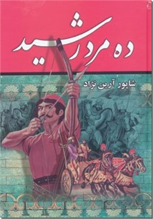 کتاب ده مرد رشید - داستان تاریخی - خرید کتاب از: www.ashja.com - کتابسرای اشجع