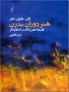 کتاب هنر دوران مدرن - فلسفه هنر - خرید کتاب از: www.ashja.com - کتابسرای اشجع