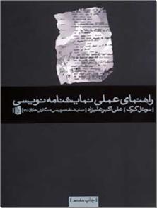 کتاب راهنمای عملی نمایشنامه نویسی - ادبیات - نمایشنامه نویسی - خرید کتاب از: www.ashja.com - کتابسرای اشجع