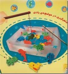 کتاب بسته ماهیگیر زبل - با جعبه - داستان کودکان - مناسب 7 تا 11 سال - خرید کتاب از: www.ashja.com - کتابسرای اشجع