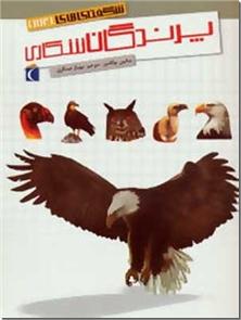 کتاب شگفتی های جهان - پرندگان شکاری - دانستنی هایی درباره پرندگان شکاری - خرید کتاب از: www.ashja.com - کتابسرای اشجع