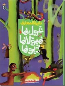 کتاب دایره المعارف غول ها هیولاها و دیوها - اژدها و هیولا - مناسب برای 9 تا 12 سال - خرید کتاب از: www.ashja.com - کتابسرای اشجع