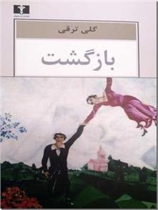 کتاب بازگشت - گلی ترقی - زنی پراکنده که هر تکه اش به سویی می دود - خرید کتاب از: www.ashja.com - کتابسرای اشجع