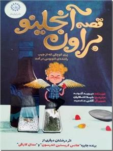 کتاب قصه آنجلینو براون - رمان نوجوانان - پری کوچکی که از جیب راننده اتوبوس مدرسه درآمد - خرید کتاب از: www.ashja.com - کتابسرای اشجع