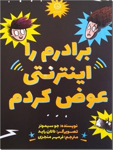 کتاب برادرم را اینترنتی عوض کردم - رمان نوجوانان - خرید کتاب از: www.ashja.com - کتابسرای اشجع