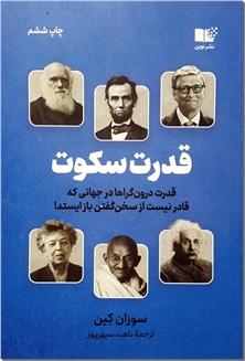 کتاب سکوت - سوزان کین -  - خرید کتاب از: www.ashja.com - کتابسرای اشجع