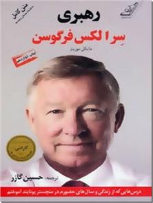 کتاب رهبری - فرگوسن - درس هایی که از زندگی و سال های حضورم در یونایتد آموختم - خرید کتاب از: www.ashja.com - کتابسرای اشجع