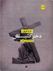کتاب دختر کشیش - ادبیات داستانی رمان - خرید کتاب از: www.ashja.com - کتابسرای اشجع