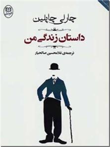 کتاب داستان زندگی من - زندگینامه - خرید کتاب از: www.ashja.com - کتابسرای اشجع
