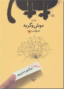 کتاب موش و گربه - اقتباس از عبید زاکانی - طنز ادبی - خرید کتاب از: www.ashja.com - کتابسرای اشجع