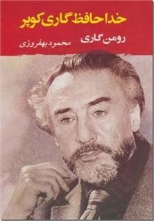کتاب خداحافظ گاری کوپر - ادبیات داستانی رمان - خرید کتاب از: www.ashja.com - کتابسرای اشجع