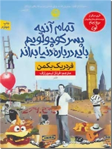 کتاب تمام آنچه پسر کوچولویم باید درباره دنیا بداند - ادبیات داستانی رمان - خرید کتاب از: www.ashja.com - کتابسرای اشجع