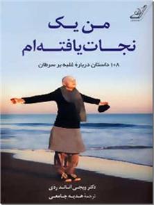 کتاب من یک نجات یافته ام - 108 داستانی درباره غلبه بر سرطان - خرید کتاب از: www.ashja.com - کتابسرای اشجع