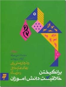 کتاب برانگیختن خلاقیت دانش آموزان - روش های علمی برای ارتقای تفکر و حل مسئله - خرید کتاب از: www.ashja.com - کتابسرای اشجع