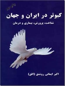 کتاب کبوتر در ایران و جهان - شناخت، پرورش، بیماری و درمان - خرید کتاب از: www.ashja.com - کتابسرای اشجع
