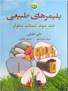 کتاب پلیمرهای طبیعی 3 - استات سلولز - خرید کتاب از: www.ashja.com - کتابسرای اشجع
