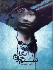 کتاب انگار خودم نیستم - ادبیات داستانی - رمان - خرید کتاب از: www.ashja.com - کتابسرای اشجع