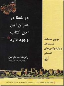 کتاب دو خطا در عنوان این کتاب وجود دارد - مرجع معماها، مسئله ها و پارادوکس های فلسفی - خرید کتاب از: www.ashja.com - کتابسرای اشجع