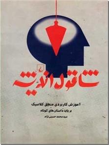 کتاب شاقول اندیشه - آموزش کاربردی منطق کلاسیک - خرید کتاب از: www.ashja.com - کتابسرای اشجع