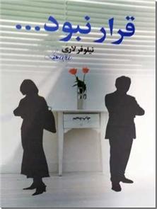 کتاب قرار نبود - ادبیات داستانی - خرید کتاب از: www.ashja.com - کتابسرای اشجع