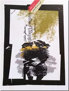 کتاب حدیث آرزومندی - جستارهایی در عقلانیت و معنویت - خرید کتاب از: www.ashja.com - کتابسرای اشجع