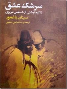 کتاب سرشک عشق - تذکره نوشتی از شمس تبریزی - خرید کتاب از: www.ashja.com - کتابسرای اشجع