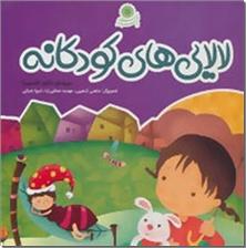 کتاب لالایی های کودکانه - خونه به خونه، گربه لالا، دو چشم لالا - خرید کتاب از: www.ashja.com - کتابسرای اشجع