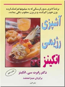 کتاب آشپزی رژیمی اتکینز - برنامه لاغری بدون گرسنگی به روش اتکینز - خرید کتاب از: www.ashja.com - کتابسرای اشجع