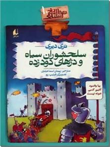 کتاب سلحشوران سیاه و دژهای دود زده - تاریخ ترسناک 10 - خرید کتاب از: www.ashja.com - کتابسرای اشجع