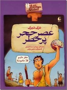 کتاب عصر حجر پرخطر - تاریخ ترسناک 11 - خرید کتاب از: www.ashja.com - کتابسرای اشجع