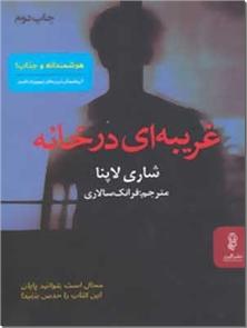 کتاب غریبه ای در خانه - ادبیات داستانی - رمان - خرید کتاب از: www.ashja.com - کتابسرای اشجع