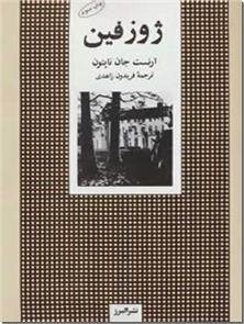 کتاب ژوزفین - ادبیات داستانی - رمان - خرید کتاب از: www.ashja.com - کتابسرای اشجع