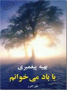 کتاب با باد می خوانم - ادبیات داستانی - خرید کتاب از: www.ashja.com - کتابسرای اشجع
